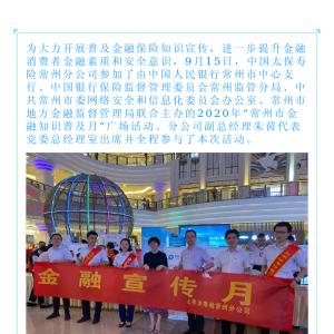 中国太保寿险常州分公司开展环球港广场金融知识普及活动