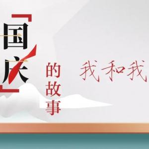 """""""国庆""""的故事"""
