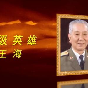 抗美援朝英雄王海
