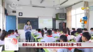 教师大比武 常州三位老师获得省基本功大赛一等奖