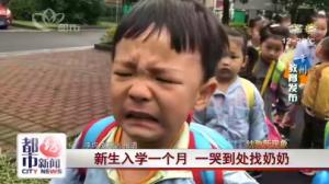 新生入学一个月 一哭到处找奶奶