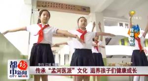 """传承""""孟河医派""""文化 滋养孩子们健康成长"""