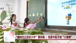"""""""新时代江苏好少年""""雷欣楠:我是中医天地""""小蜜蜂"""""""