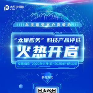 """科技智造 """"太保服务""""    最受客户喜爱的科技产品将于2020中国太保创新大会揭晓"""