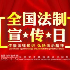 【宪法进网络】12月4日是第七个国家宪法日!大力弘扬宪法精神