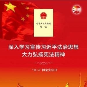 【宪法进网络】国家宪法日,这些您要了解