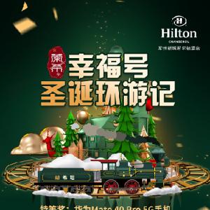 常州新城希尔顿酒店2020梦幻圣诞点灯仪式完美落幕,开启精彩缤纷的浪漫圣诞季
