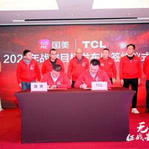 供应链再赋能 国美与TCL开启2021合作新征程