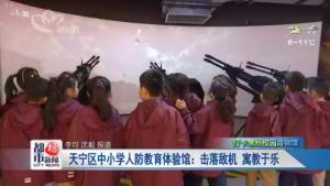 天宁区中小学人防教育体验馆:击落敌机 寓教于乐
