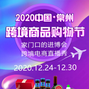 嗨逛|2020中国(常州)跨境商品购物节明天开幕