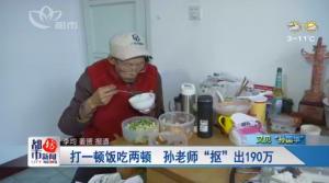 """又见""""孙国华""""(2)打一顿饭吃两顿  孙老师""""抠""""出190万"""