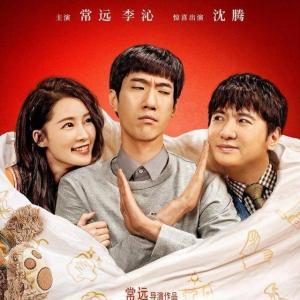 喜剧电影《温暖的抱抱》12.31上映 常远李沁沈腾乔杉邀拥抱跨年