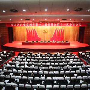 市委召开十二届十一次全会