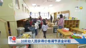 33所幼儿园获得价格调节资金补贴