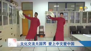 文化交流无国界 爱上中文爱中国