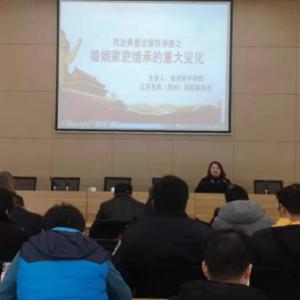 江苏圣典常州律师事务所皇甫艳平律师受邀在龙虎塘街道开展《民法典》宣传讲座