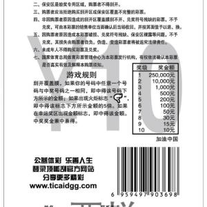 国家体育总局体育彩票管理中心关于停止销售2016年印刷即开型体育彩票的公告