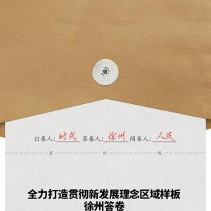 """省委书记留的""""作业"""",徐州这样答!"""