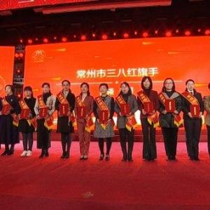 """常州市召开纪念""""三八""""国际妇女节111周年大会"""