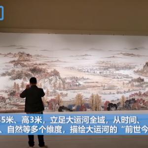 """""""中国大运河史诗图卷展""""亮相国博"""