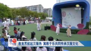 教育界掀起汉服热 寓教于乐共同传承汉服文化