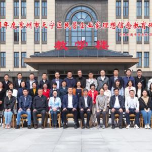 开发区青商会组织企业参与天宁区民营企业家理想信念教育研修班