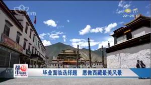 毕业面临选择题  愿做西藏最美风景