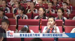 教育基金助力常州   荆川学子激励向前