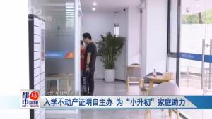 """入学不动产证明自主办  为""""小升初""""家庭助力"""