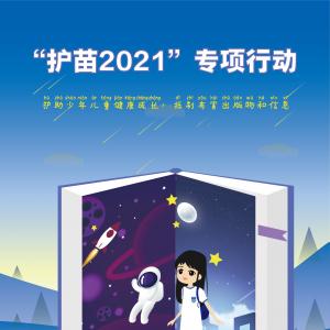 """""""护苗2021""""专项行动海报正式发布"""