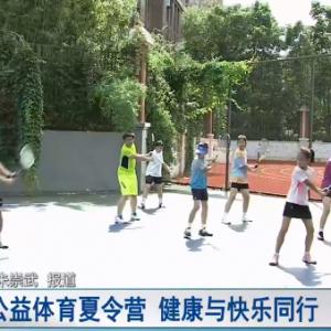 公益体育夏令营   健康与快乐同行
