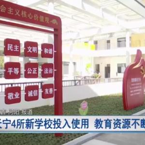 天宁4所新学校投入使用 教育资源不断优化