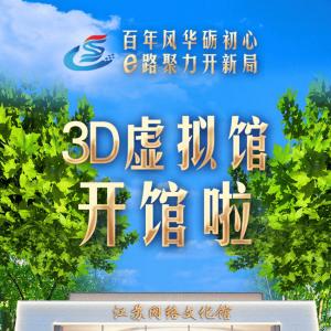 百年风华砺初心 E路聚力开新局 2021江苏网络文化季3D虚拟展馆正式上线